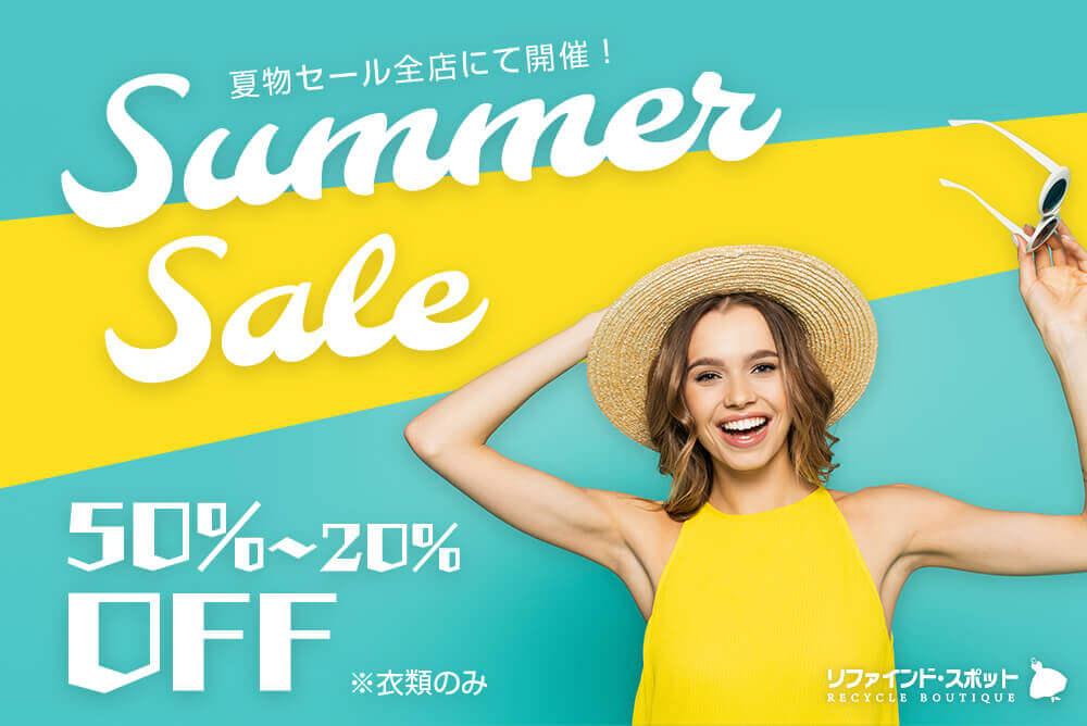 7月1日より夏物セール全店にて開催!